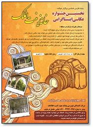 بنياد فارس شناسي نخستین جشنواره عکاسی اینستاگرامی خانه زینت الملک