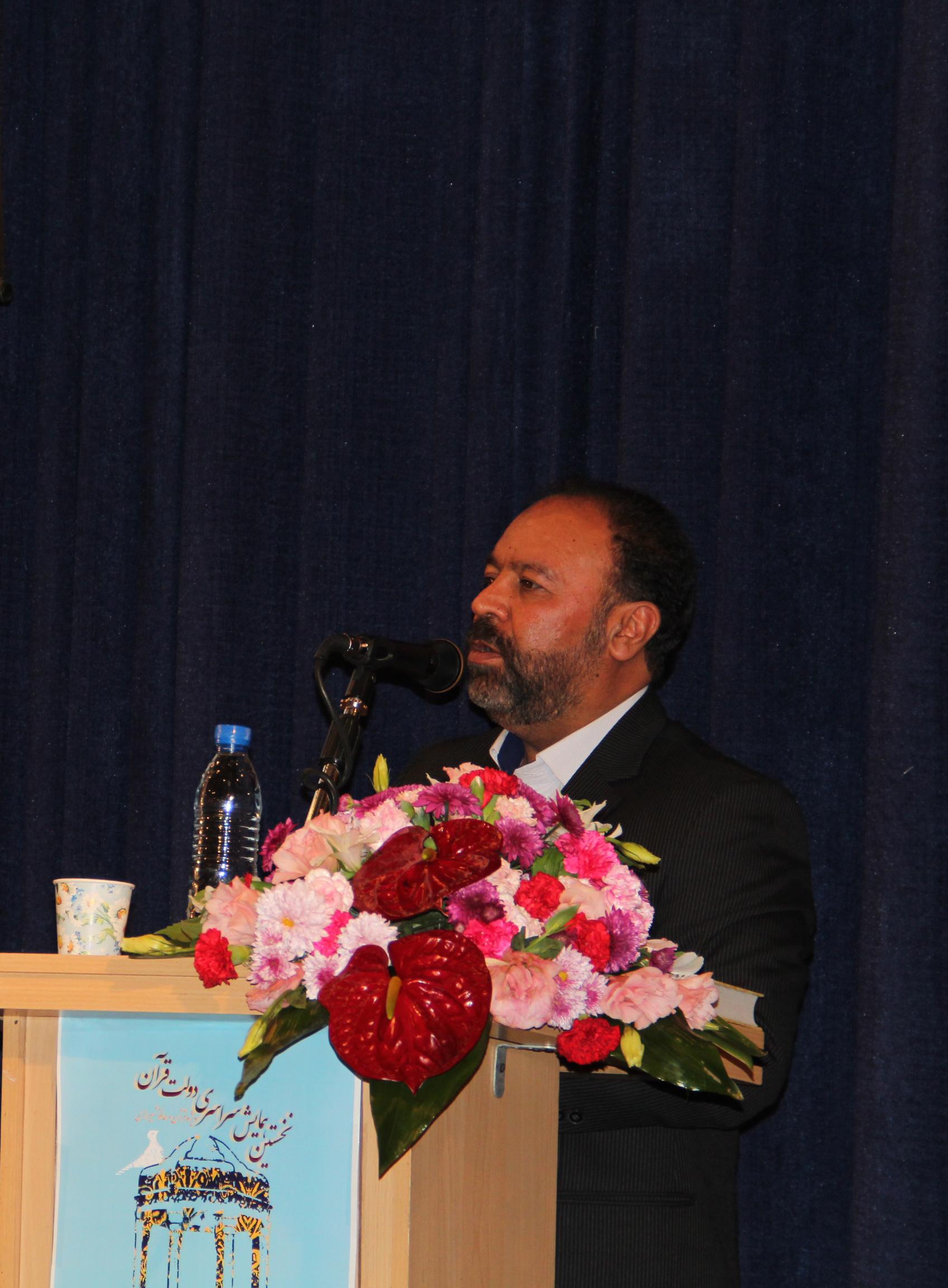 افتتاحیه نخستین همایش سراسری دولت قرآن