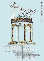 بنياد فارس شناسي نخستین همایش سراسری دولت قرآن