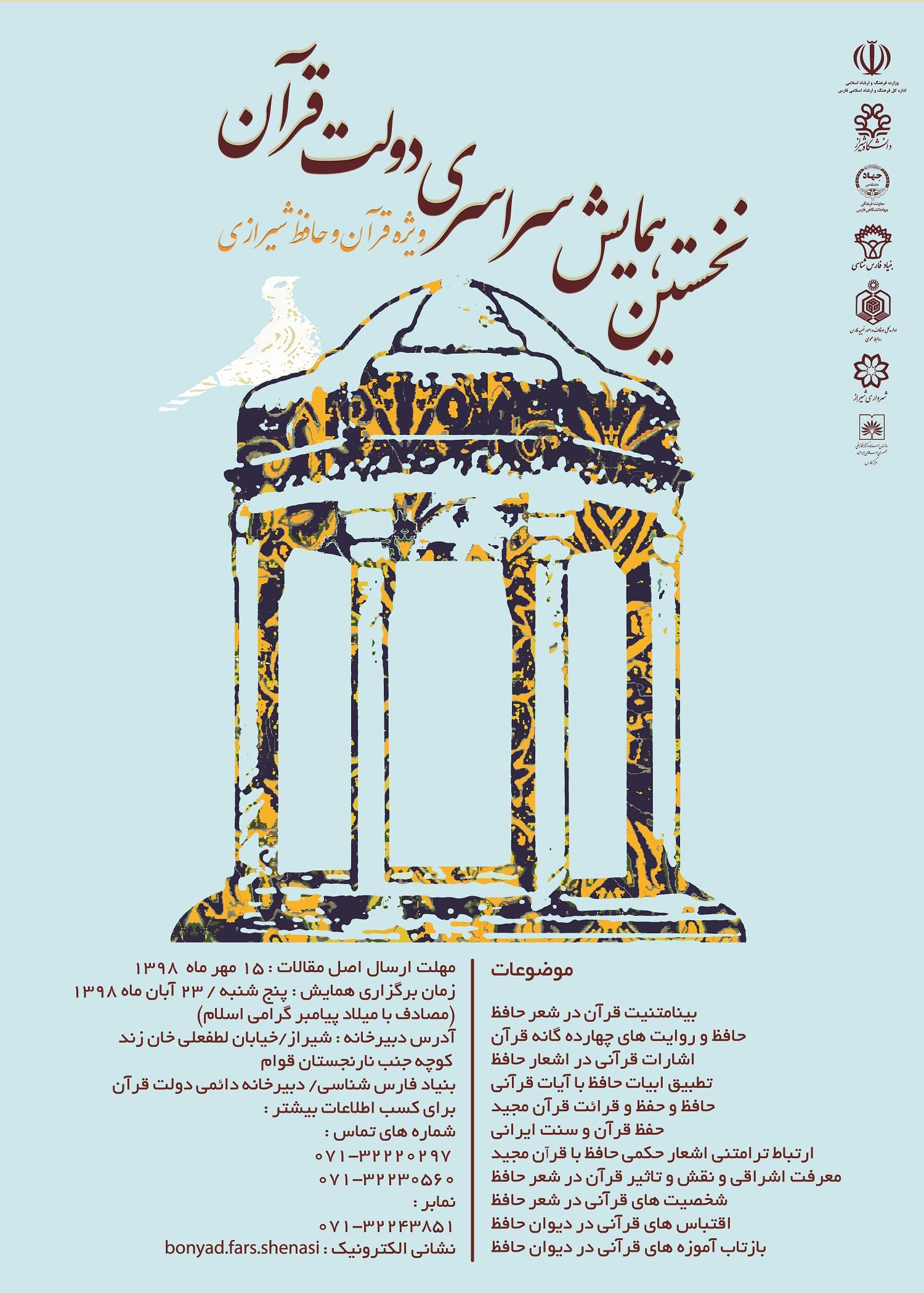 نخستین همایش سراسری دولت قرآن