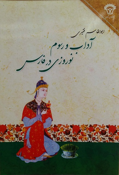آداب و رسوم نوروزی در فارس (مولف ابوالقاسم فقیری)
