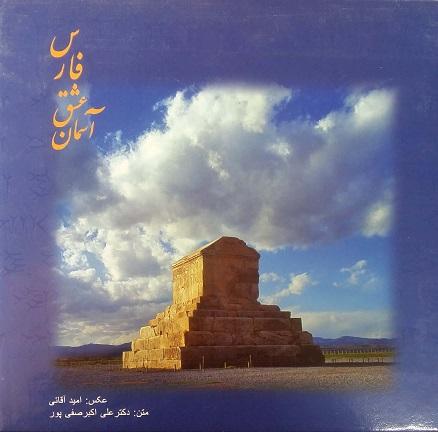 فارس آسمان عشق (عکس: امید آقایی متن: دکتر علی اکبر صفی پور)