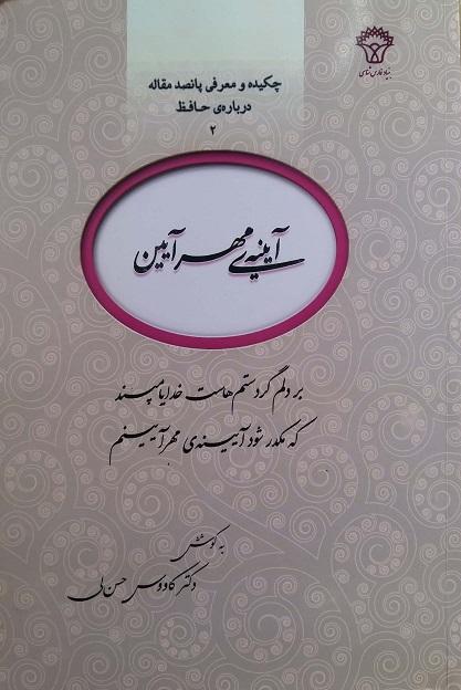 آیینه مهر آیین (به کوشش دکتر کاووس حسن لی)