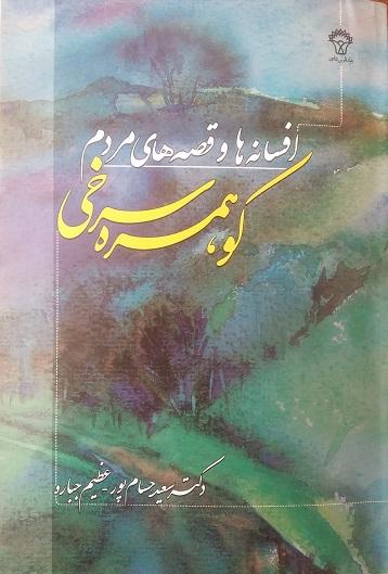 افسانه ها و قصه های مردم کوهمره سرخی (دکتر سعید حسام پور-عظیم جباره)