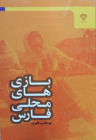 بازی های محلی فارس (اثر ابوالقاسم فقیری)
