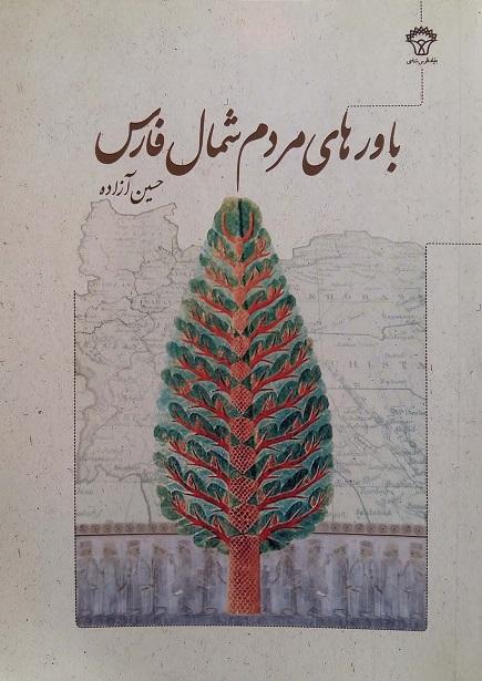 باور های مردم شمال فارس (مولف حسین آزاده)