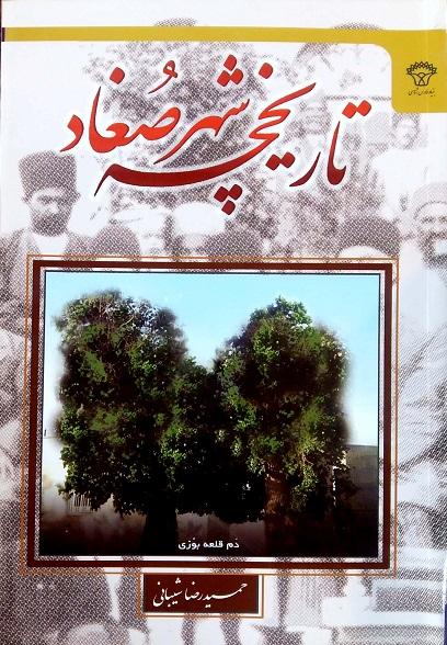 تاریخچه شهر صغاد (حمیدرضا شیبانی)
