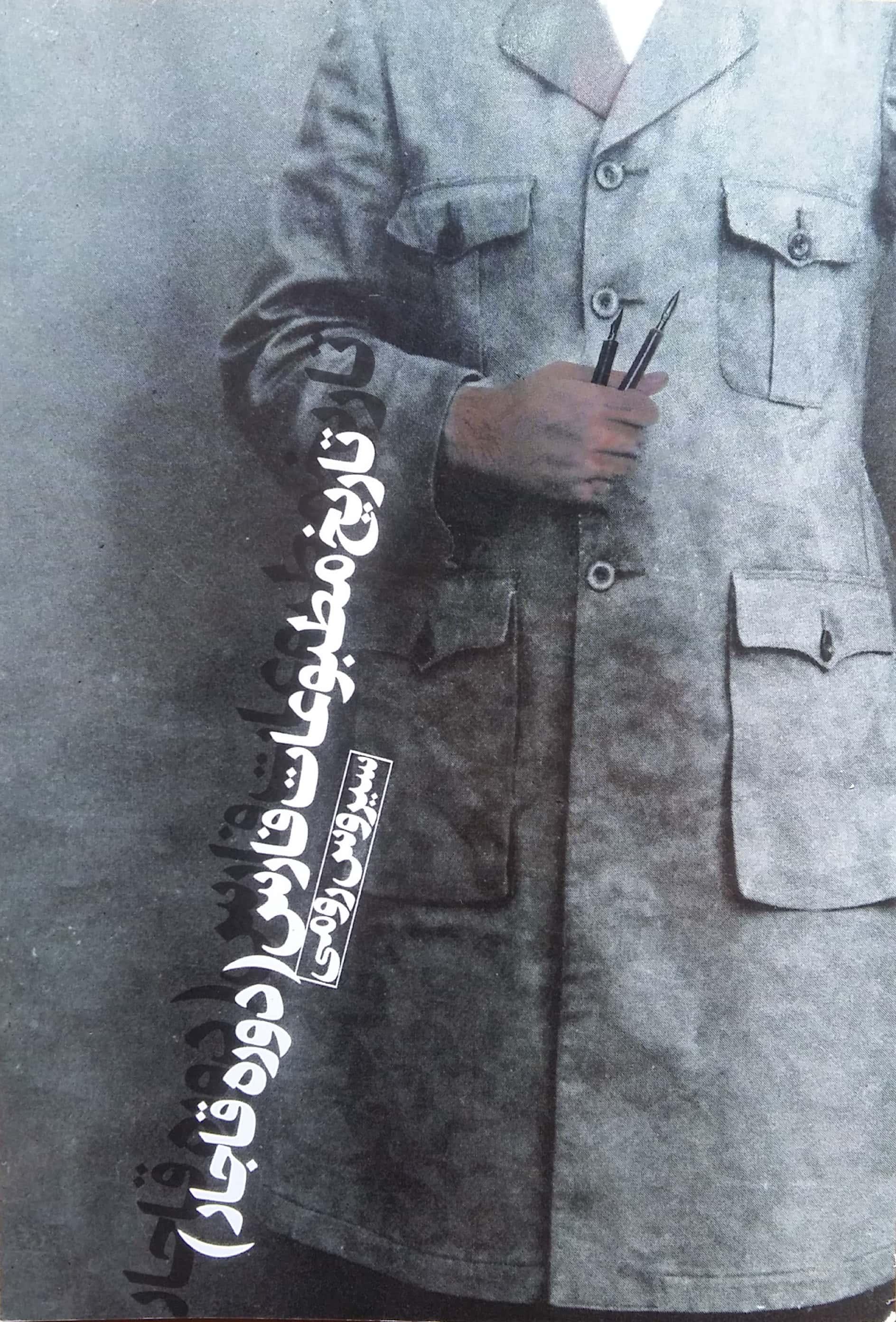 بنياد فارس شناسي تاریخ مطبوعات فارس (مولف سیروس رومی)