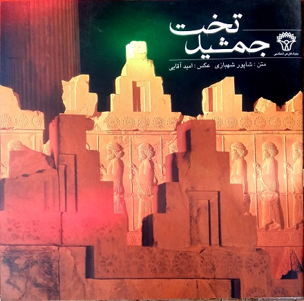 تخت جمشید (مولف علیرضا شاپور شهبازی)