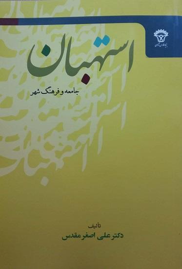 جامعه و فرهنگ شهر استهبان (اثر دکتر علی اصغر مقدس)