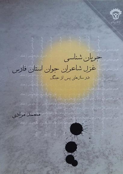 جریان شناسی غزل شاعران جوان استان فارس در سال های پس از جنگ (مولف محمد مرادی)