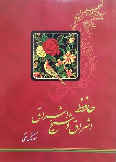 بنياد فارس شناسي حافظ اشراق شیخ اشراق (مولف هوشنگ فتی)