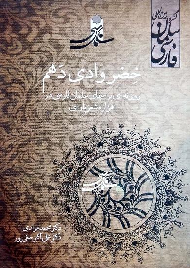خضر وادی دهم (اثر دکتر محمد مرادی و دکتر علی اکبر صفی پور)