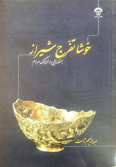 خوشا تفرج شیراز (اثر عبدالرحیم ثابت)