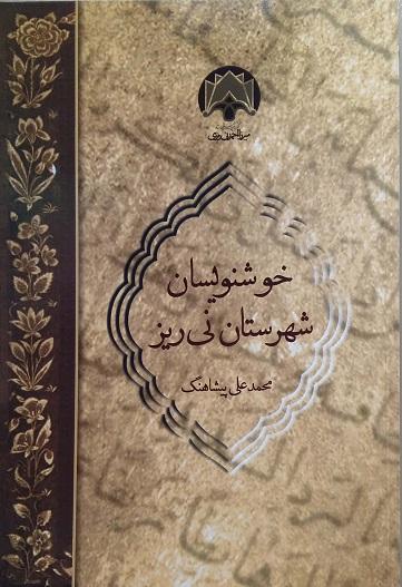 خوشنویسان شهرستان نی ریز (مولف محمد علی پیشاهنگ)