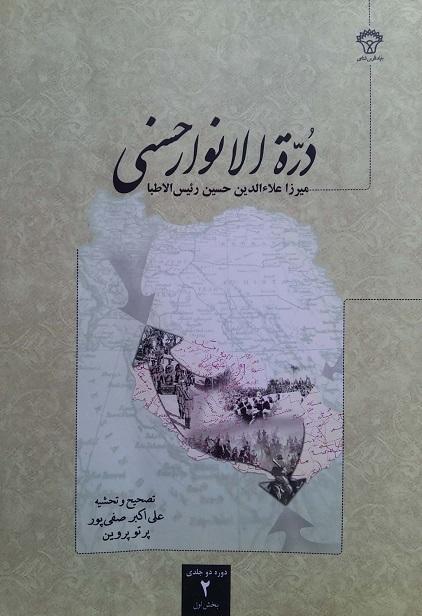 دره الانوار حسنی (دوره دو جلدی-تصحیح و تحشیه علی اکبر صفی پور-پرتو پروین)