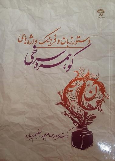 دستور زبان و فرهنگ واژه های کوهمره سرخی (اثر دکتر سعید حسام پور-عظیم جباره)