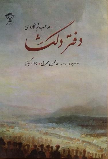 بنياد فارس شناسي دفتر دلگشا (مصحح غلامحسن مهرابی-پروانه کیانی)