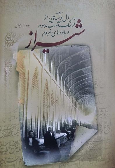 بنياد فارس شناسي دل نوشته هایی از فرهنگ،آداب،رسوم و باور های مردم شیراز (مولف جمال زیانی)