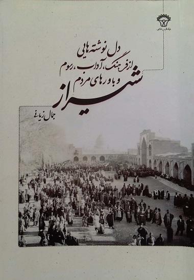 دل نوشته هایی از فرهنگ،آداب، رسوم و باورهای مردم شیراز (مولف جمال زیانی)