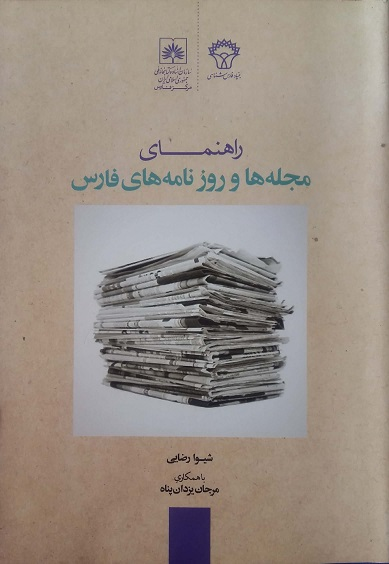 راهنمای مجله ها و روزنامه های فارس (اثر شیوا رضایی با همکاری مرجان یزدان پناه)