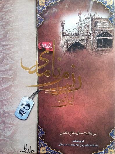 رزمنامه ایرانیان در هشت سال دفاع مقدس (مولف کریم کاظمی)