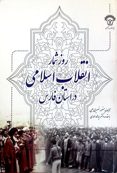 روزشمار انقلاب اسلامی در استان فارس (اثر منصور نصیری طیبی)