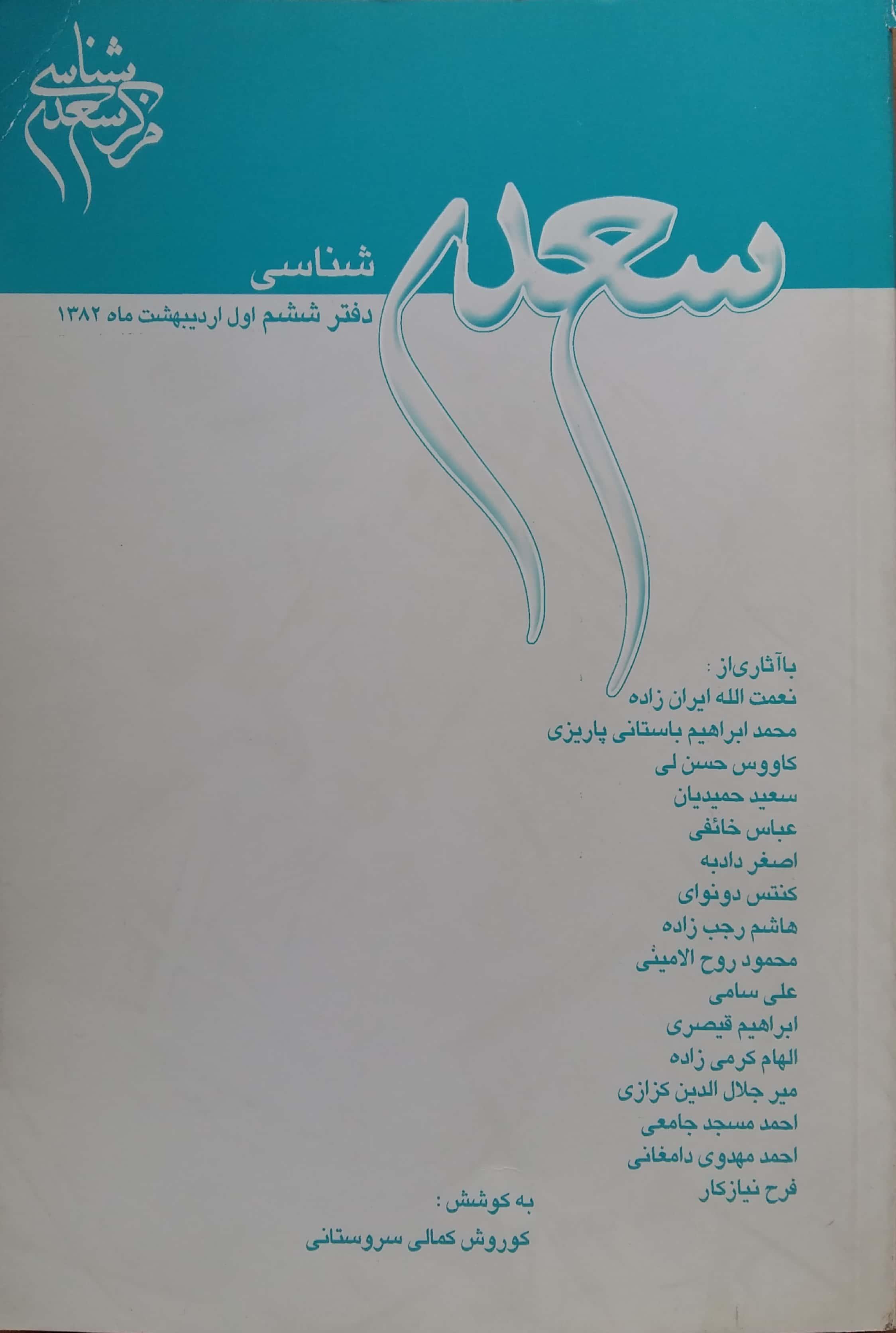 بنياد فارس شناسي سعدی شناسی دفتر ششم (به کوشش کوروش کمالی سروستانی)