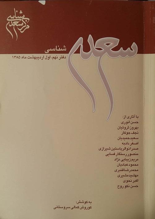 بنياد فارس شناسي سعدی شناسی دفتر نهم (به کوشش کوروش کمالی سروستانی)