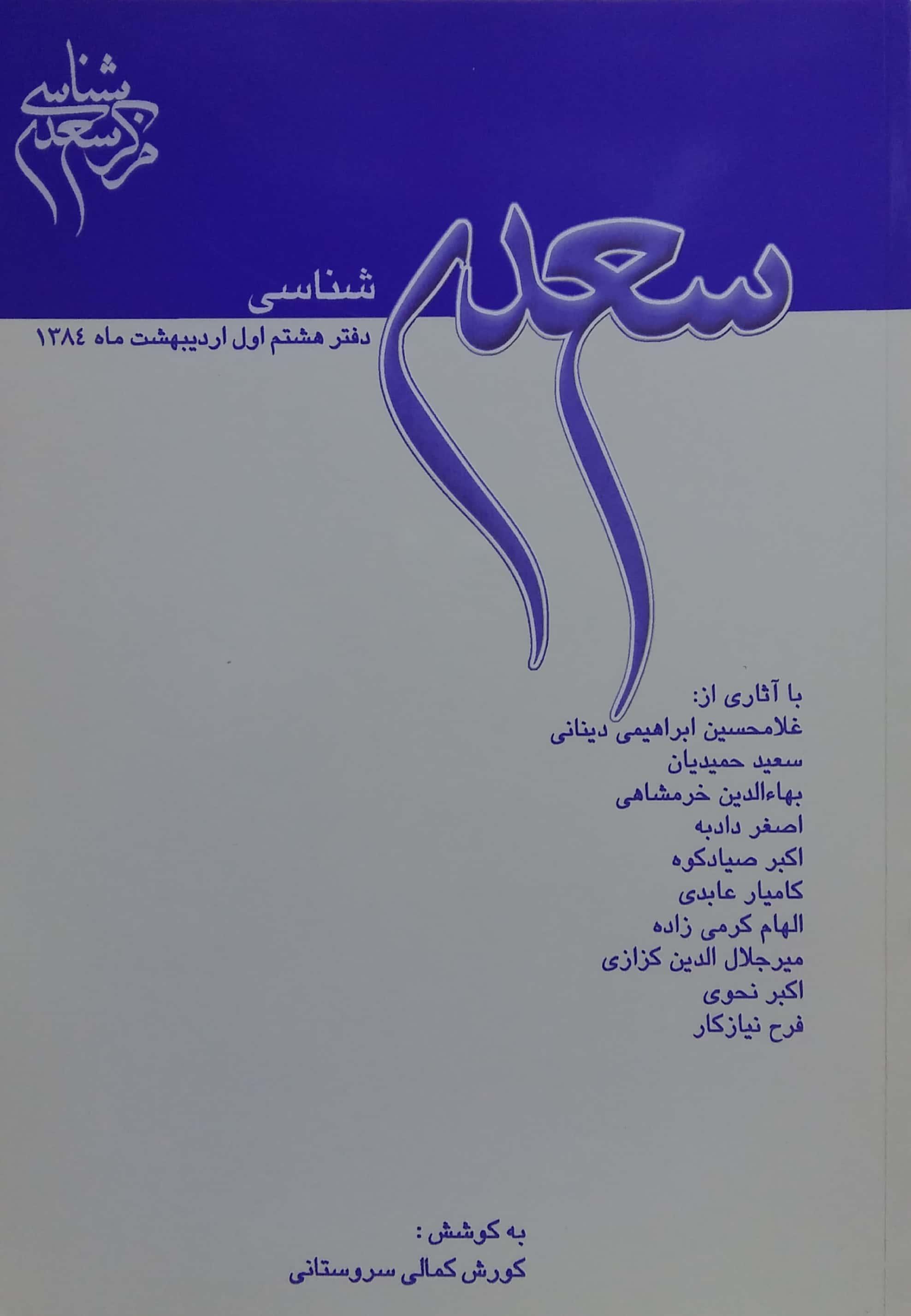 بنياد فارس شناسي سعدی شناسی دفتر هشتم (به کوشش کوروش کمالی سروستانی)