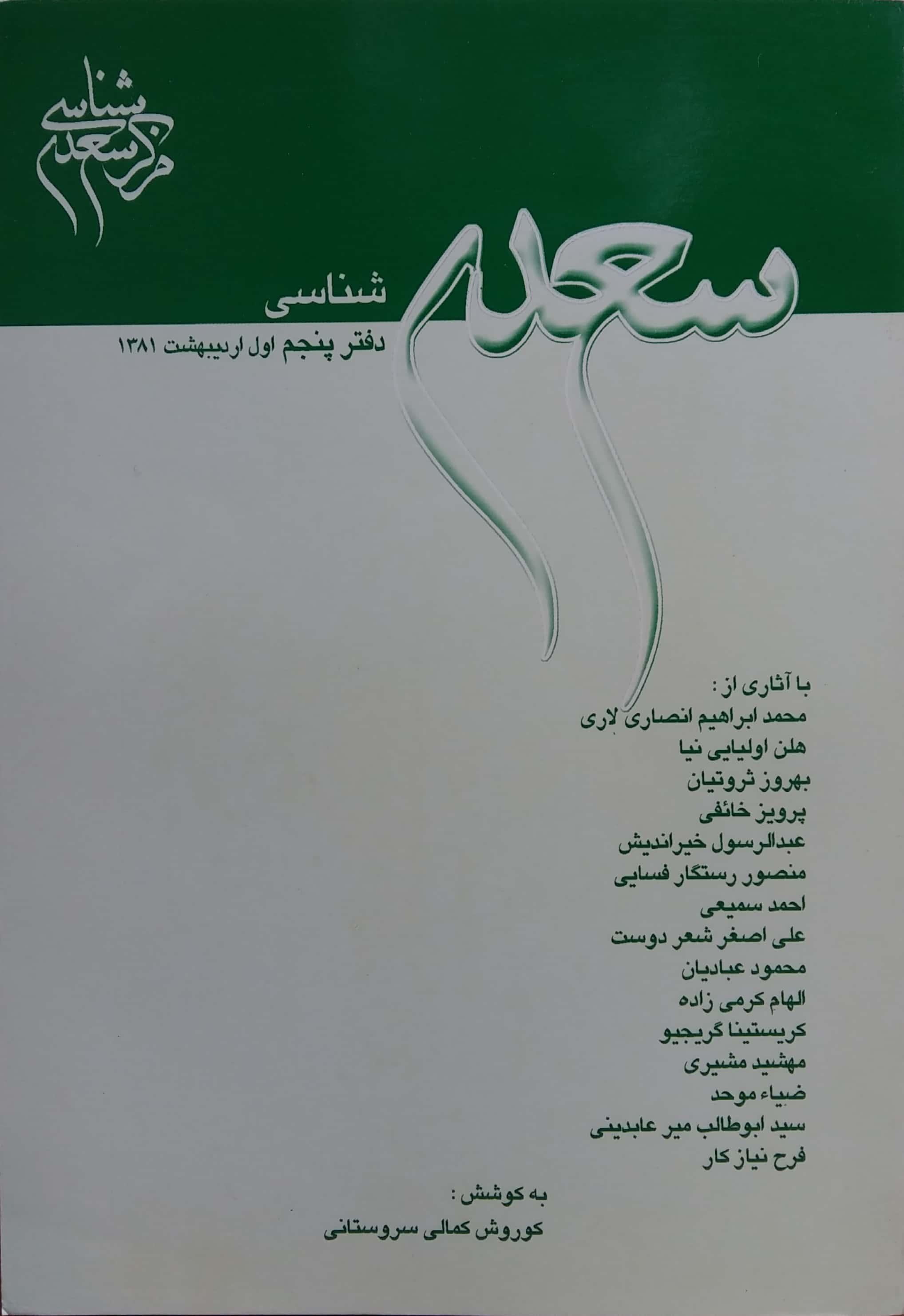 بنياد فارس شناسي سعدی شناسی دفتر پنجم (به کوشش کوروش کمالی سروستانی)