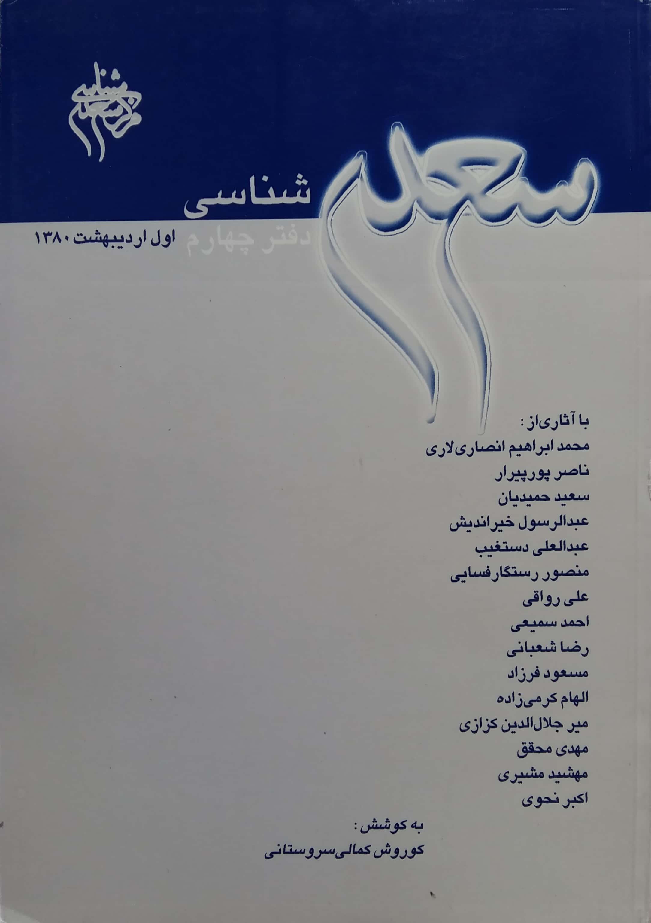 بنياد فارس شناسي سعدی شناسی دفتر چهارم (به کوشش کوروش کمالی سروستانی)