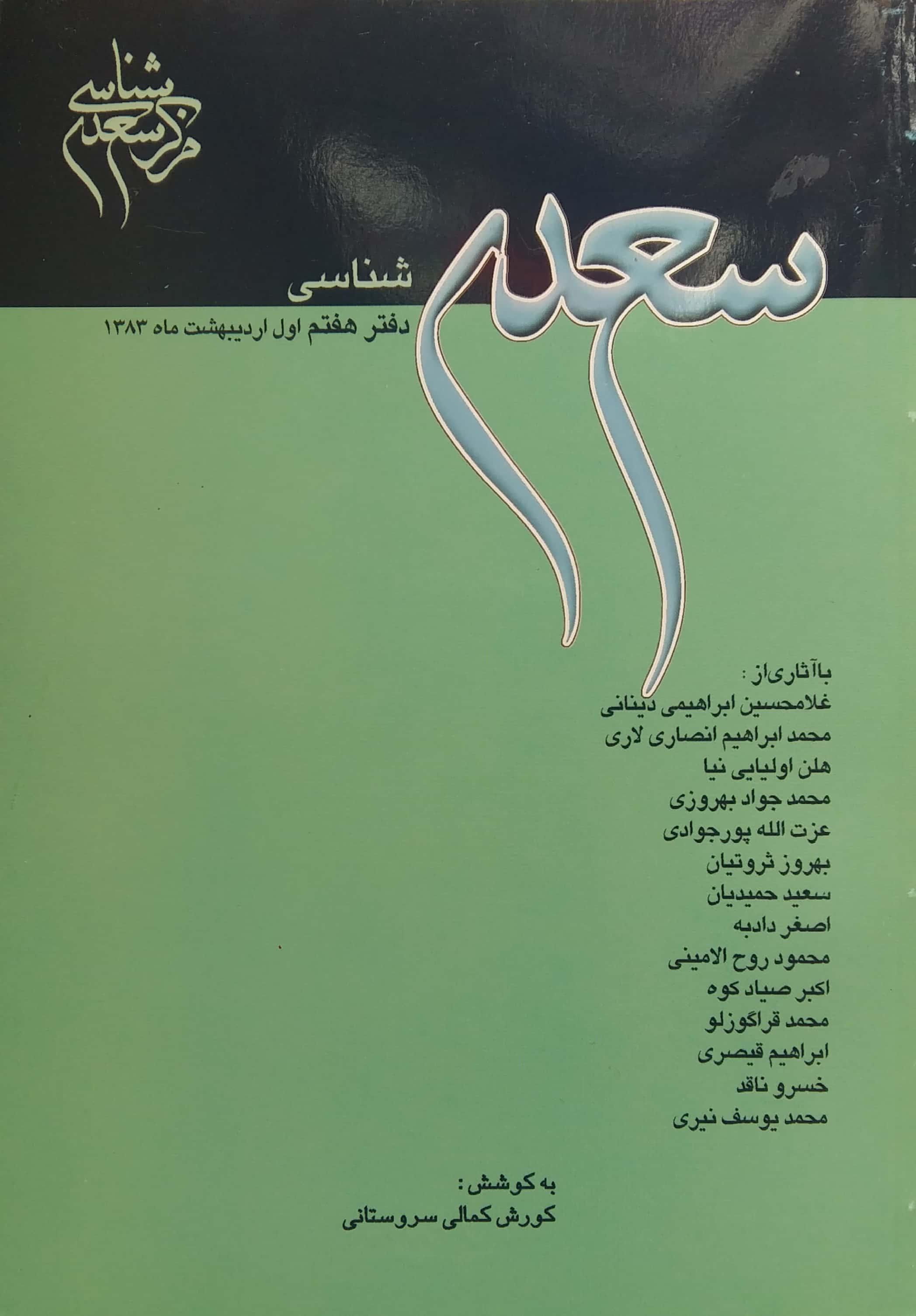 بنياد فارس شناسي سعدی شناسی دفتر هفتم (به کوشش کوروش کمالی سروستانی)