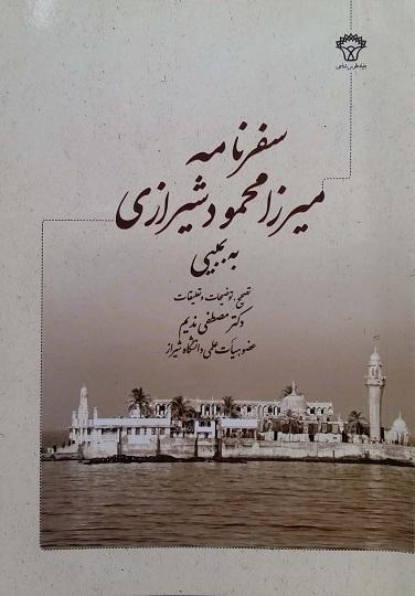 سفرنامه میرزا محمود شیرازی به بمبیی (تصحیح،توضیحات و تعلیقات دکتر مصطفی ندیم)