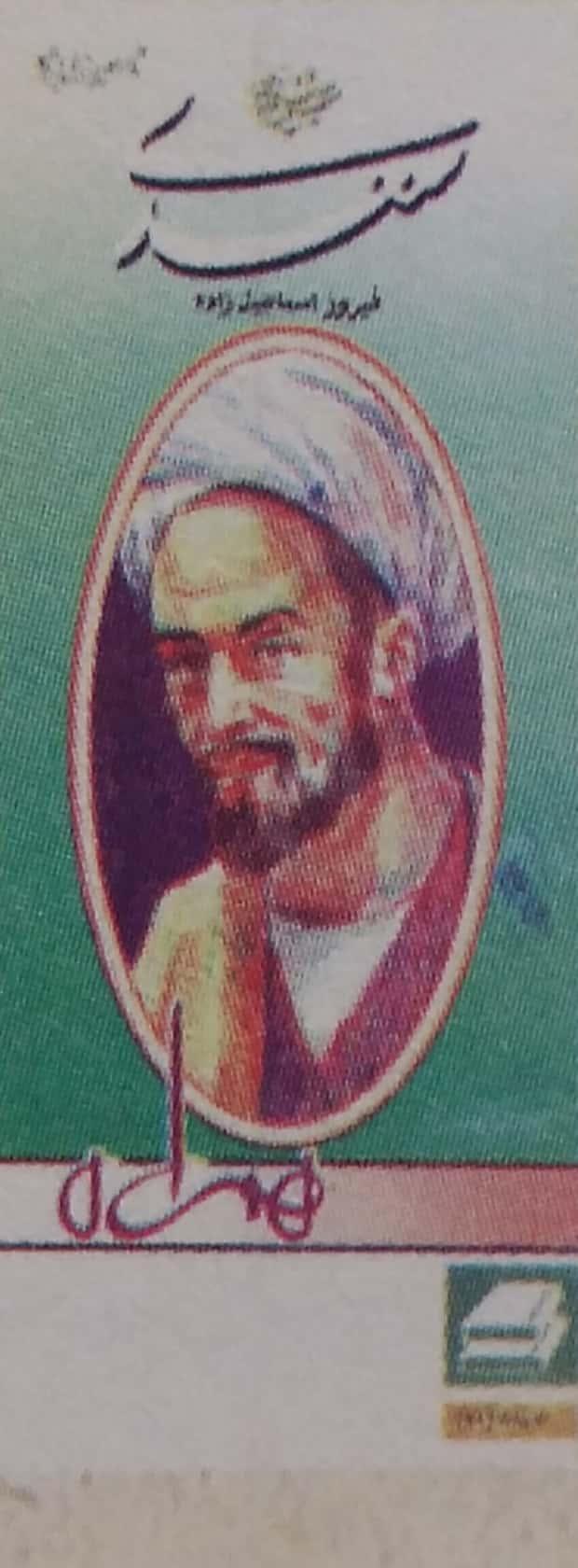 بنياد فارس شناسي شیخ مصلح الدین سعدی (اثر فیروز اسماعیل زاده)