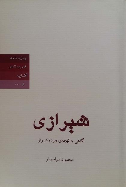 بنياد فارس شناسي شیرازی نگاهی به لهجه مردم شیراز (مولف محمود سپاسدار)