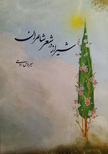 بنياد فارس شناسي شیراز در شعر شاعران (مولف سیروس رومی)