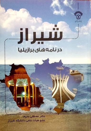 شیراز در نامه های برازیلیا (اثر دکتر مصطفی ندیم)