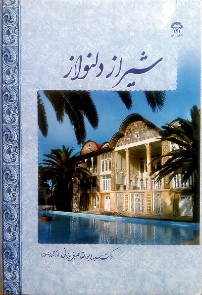 شیراز دلنواز (اثر دکتر سید ابوالقاسم فروزانی)