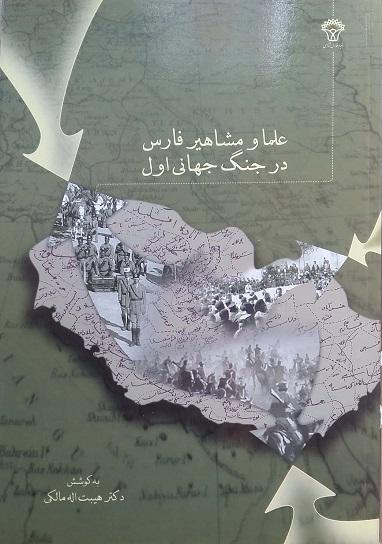 علما و مشاهیر فارس در جنگ جهانی اول (مولف هیبت الله مالکی)