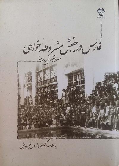 فارس در جنبش مشروطه خواهی (اثر مسعود شفیعی سروستانی)