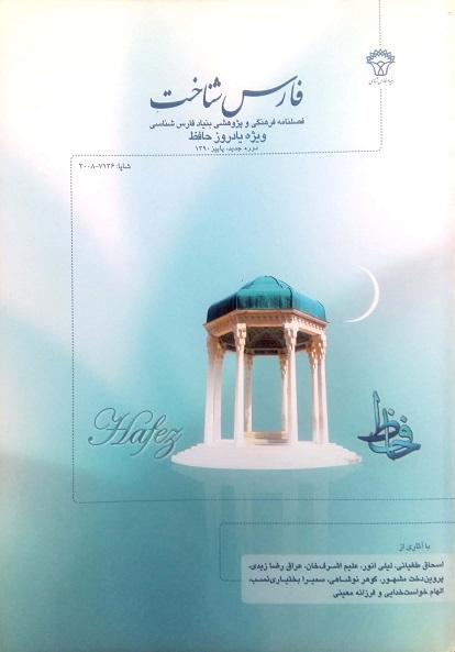 فارس شناخت ویژه یادروز حافظ(مدیر مسئول علی اکبر صفی پور)