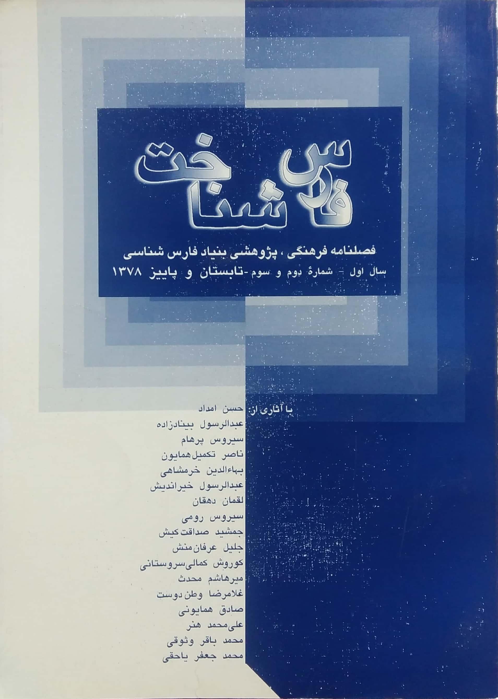 فارس شناخت فصلنامه فرهنگی پژوهشی تابستان و پاییز 1378 (مدیر مسئول و سر دبیر کوروش کمالی سروستانی)