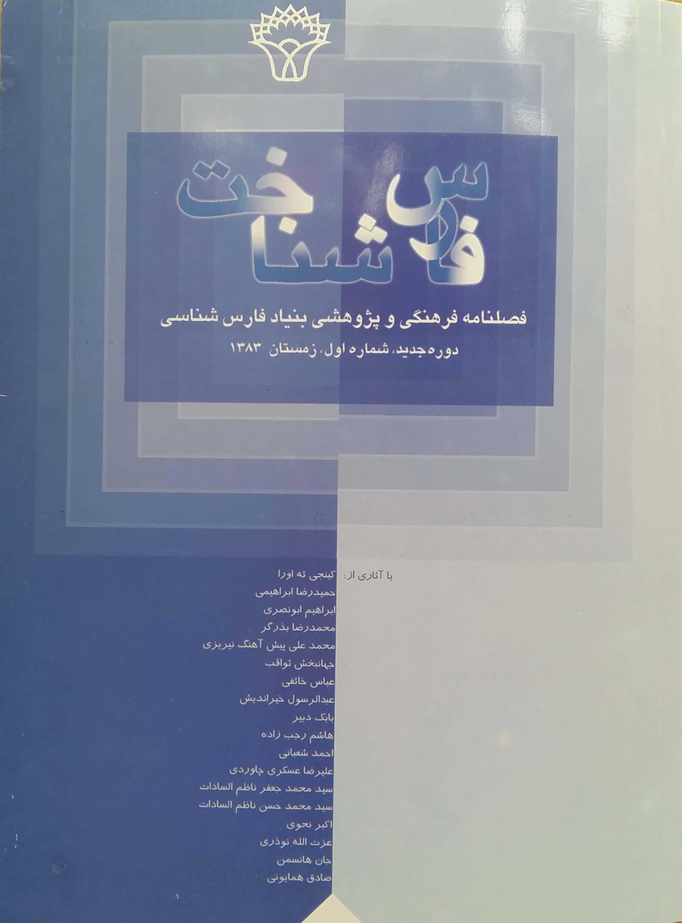 فارس شناخت فصلنامه فرهنگی پژوهشی زمستان 1383(مدیر مسئول و سر دبیر کوروش کمالی سروستانی)