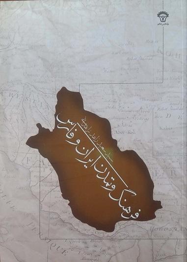 فرهنگ و تمدن ایران و فارس (اثر سید سعید زاهد زاهدانی)