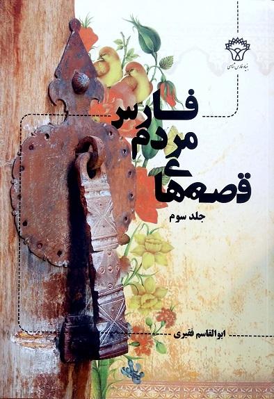 قصه های مردم فارس (اثر ابوالقاسم فقیری)