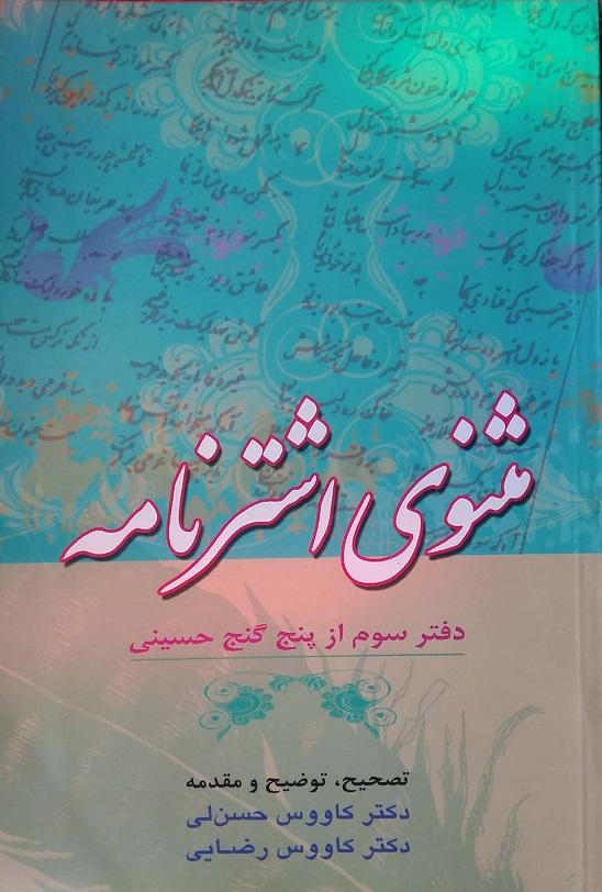 مثنوی اشتر نامه (مصحح دکتر کاووس حسن لی- دکتر کاووس رضایی)