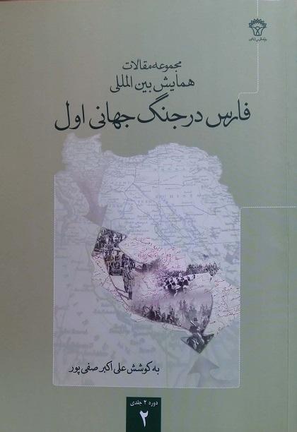 مجموعه مقالات کنگره فارس در جنگ جهانی اول (دوره دو جلدی-به کوشش علی اکبر صفی پور)