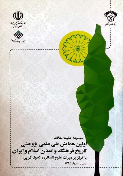 چکیده مقالات اولین همایش ملی علمی پژوهشی تاریخ فرهنگ و تمدن اسلام و ایران