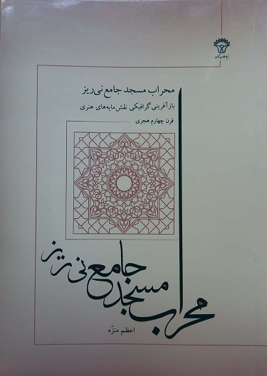 محراب مسجد جامع نی ریز (اثر اعظم منزه)